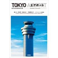 TOKYO エアポート