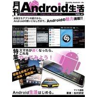 月刊Android生活 Vol.4 スマホが重くなったら、これをやってみよう!