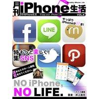 月刊iPhone生活 Vol.4 もっと楽しく!SNS