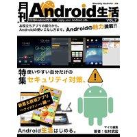 月刊Android生活 vol.7 セキュリティ対策、これで大丈夫?