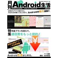 月刊Android生活 Vol.8 料金プランを変えて、通信費をもっと節約!