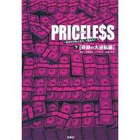 PRICELESS(下)奇跡の大逆転編
