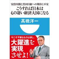 こうすれば日本はもの凄い経済大国になる 安倍内閣と黒田日銀への期待と不安(小学館101新書)