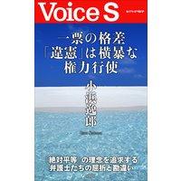 一票の格差「違憲」は横暴な権力行使 【Voice S】