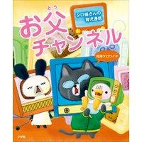 タロ猫さんの育児通信「お父チャンネル」