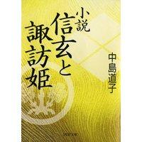 小説 信玄と諏訪姫