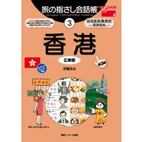 旅の指さし会話帳3 香港[第三版]