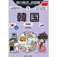 旅の指さし会話帳5 韓国[第三版]