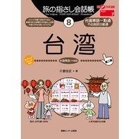 旅の指さし会話帳8 台湾[第二版]