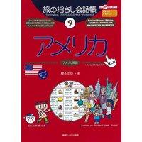 旅の指さし会話帳9 アメリカ[第二版]