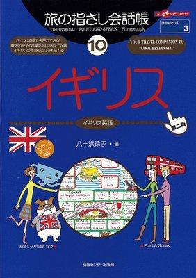 旅の指さし会話帳10 イギリス[第二版]
