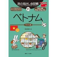 旅の指さし会話帳11 ベトナム[第二版]