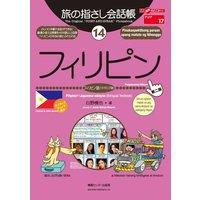 旅の指さし会話帳14 フィリピン[第二版]