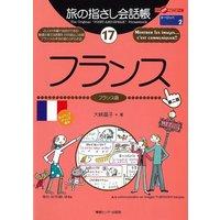 旅の指さし会話帳17 フランス[第二版]