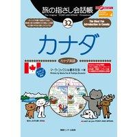 旅の指さし会話帳32 カナダ