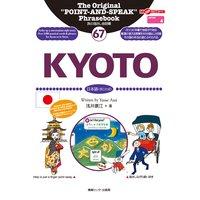 旅の指さし会話帳67 KYOTO[京ことば]