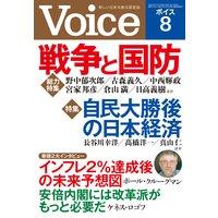 Voice 平成25年8月号
