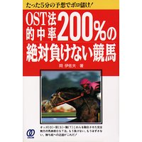 OST法的中率200%の絶対負けない競馬