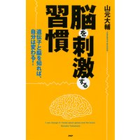 脳を刺激する習慣