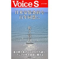 日米安保条約を百年同盟に【voice S】