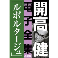 開高 健 電子全集5 ルポルタージュ『声の狩人』『ずばり東京』他 1961〜1964