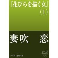 マリクロ連載文庫 花びらを描く女(1)