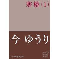 マリクロ連載文庫 寒椿(1)