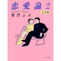恋愛論2〈応用篇〉