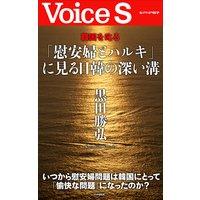 韓国を叱る 「慰安婦とハルキ」に見る日韓の深い溝