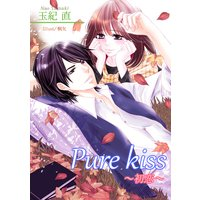 Pure kiss〜初恋〜