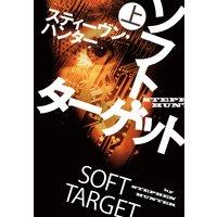 ソフト・ターゲット(上)