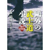 鴎外の「武士道」小説