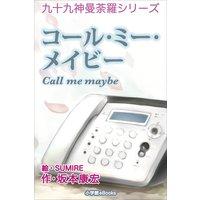 九十九神曼荼羅シリーズ コール・ミー・メイビー Call me maybe