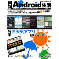 月刊Android生活 Vol.13 お天気アプリを使いこなせ!