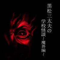 黒松三太夫の学校怪談—魔界編—
