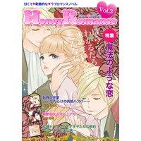 ハニーロマンス Vol.3