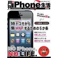 月刊iPhone生活 総集編01 iOS 6対応 トラブル解消の章