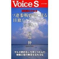 真珠湾とヤルタ ソ連参戦情報に見る日独インテリジェンスの違い 【Voice S】