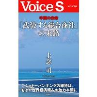中国の余命 「武装する総合商社」の末路 【Voice S】