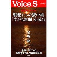真珠湾とヤルタ 戦犯たちの獄中紙「すがも新聞」を読む 【Voice S】