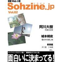 投稿Web小説『Sohzine.jp』Vol.2