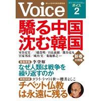 Voice 平成26年2月号