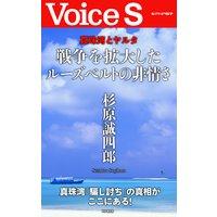 真珠湾とヤルタ 戦争を拡大したルーズベルトの非情さ 【Voice S】