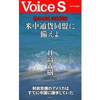 驕る中国、沈む韓国 米中通貨同盟に備えよ 【Voice S】