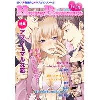 ハニーロマンス Vol.6〜アブノーマルな恋〜