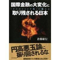 国際金融の大変化に取り残される日本