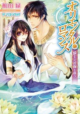 オリエンタル・ロマンス 騎士は花嫁を奪う【イラスト付】