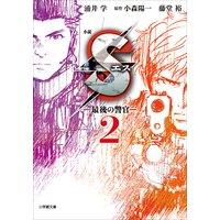 小説 S エス—最後の警官— 2