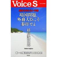歴史を知らない中韓 靖国問題、外務大臣こそ参拝せよ 【Voice S】