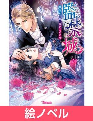 【絵ノベル】監禁城〜冷たく甘い秘密のキス〜